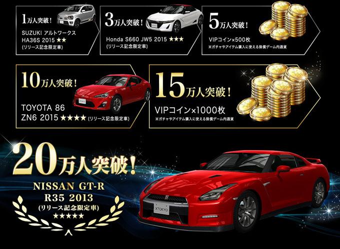 首都高バトルXTREME 新作アプリ 事前登録でNISSAN GT-R Premium edition(2013年式)が手に入る!