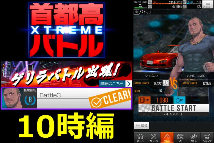 【動画】首都高バトル XTREME 10時 ゲリラバトル Battle3 攻略!