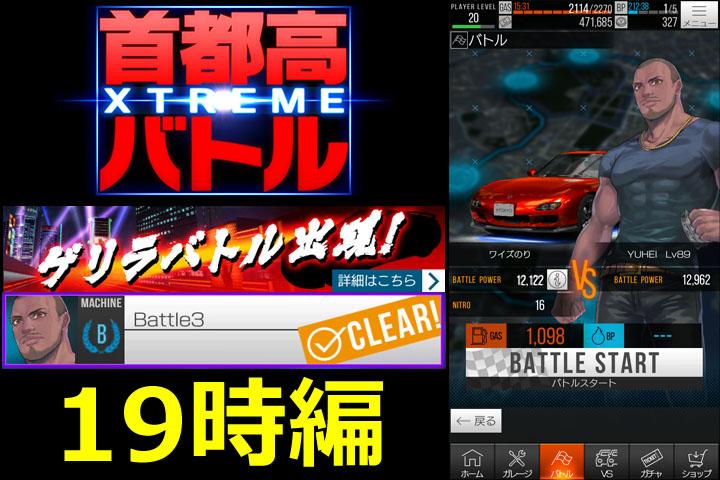 【動画】首都高バトル XTREME 19時 ゲリラバトル Battle3 攻略!