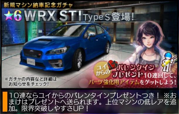 首都高バトル XTREME 攻略 ★6 WRX STI Type S エアロ パーツ入手でドレスアップ!