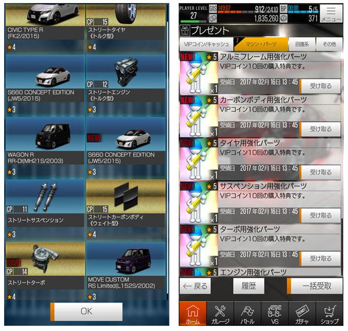 首都高バトル XTREME(エクストリーム)攻略 ★6 新型NSX NC1 Hondaピックアップガチャをやってみた