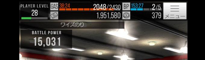 【裏技】首都高バトル XTREME(エクストリーム)攻略 ガソリン BPを減らさない方法!