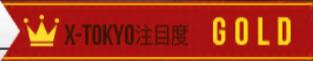首都高バトル XTREME(エクストリーム)VSランキング注目度 ゴールド