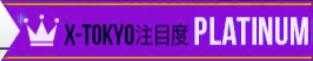 首都高バトル XTREME(エクストリーム)VSランキング注目度 プラチナム