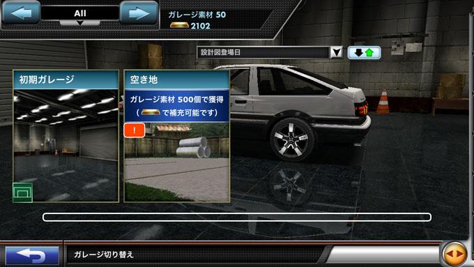 無課金でドリスピを攻略 Part17 ガレージ素材を集めて愛車を眺めよう!