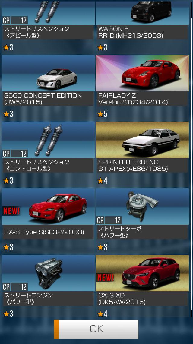 首都高バトル XTREME(エクストリーム)攻略 ★6 スカイライン GT-R V-specII (BNR34/2000) ガチャをやってみた