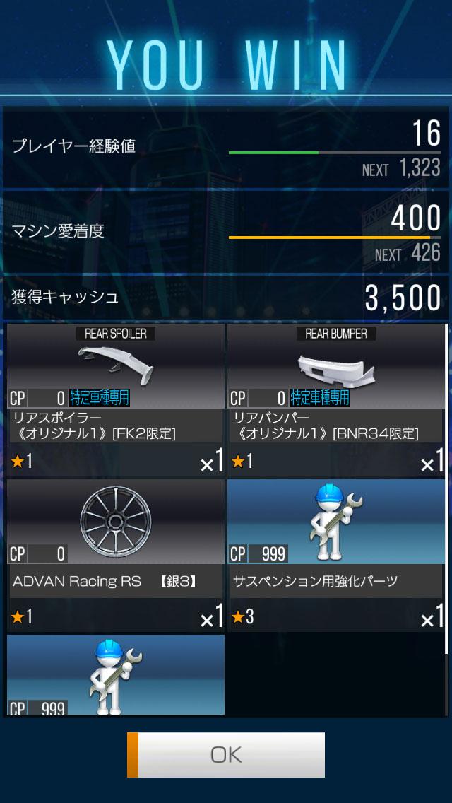 首都高バトル XTREME(エクストリーム)攻略 ★6 スカイライン GT-R V-specII (BNR34/2000) 10連ガチャをやってみた