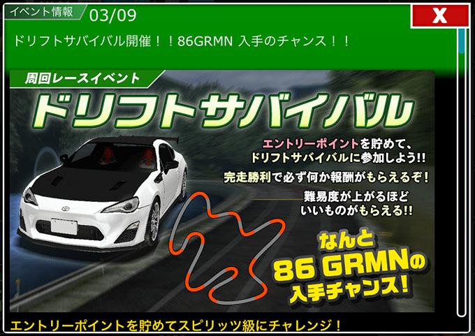 無課金でドリスピを攻略 ドリフトサバイバル開催!86 GRMN入手のチャンス!!
