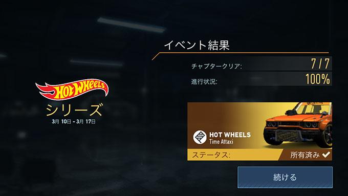 ニードフォースピード ノーリミット 攻略 Hot Wheels Time Attaxi をゲットせよ!
