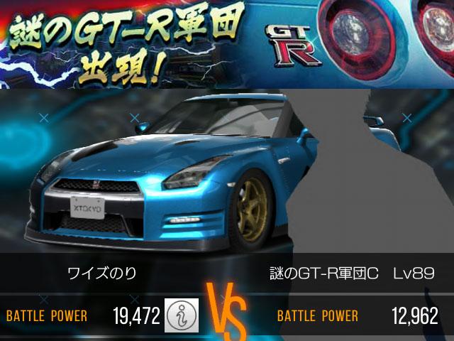 首都高バトル XTREME(エクストリーム)「謎のGT-R軍団」で★5GT-Rが手に入る!