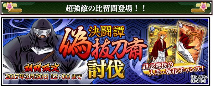 るろうに剣心 アプリ 攻略 明治剣客浪漫譚 超強敵の比留間登場!!