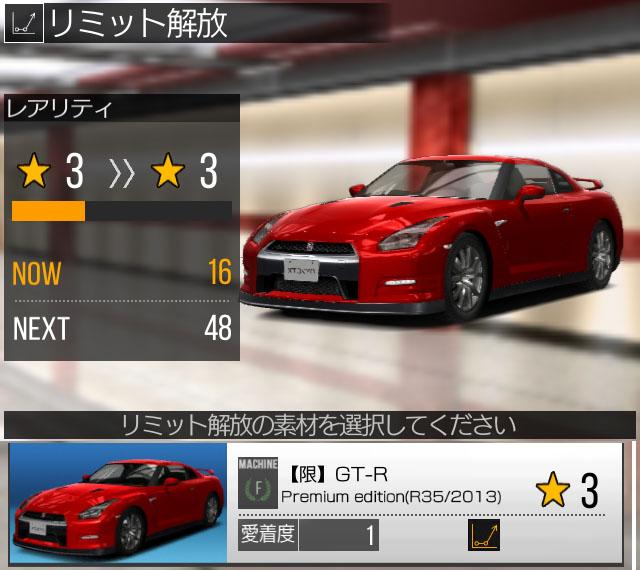 首都高バトル XTREME R35 GT-Rを★6にしたけど「リミット解放」って結局何台いるの?