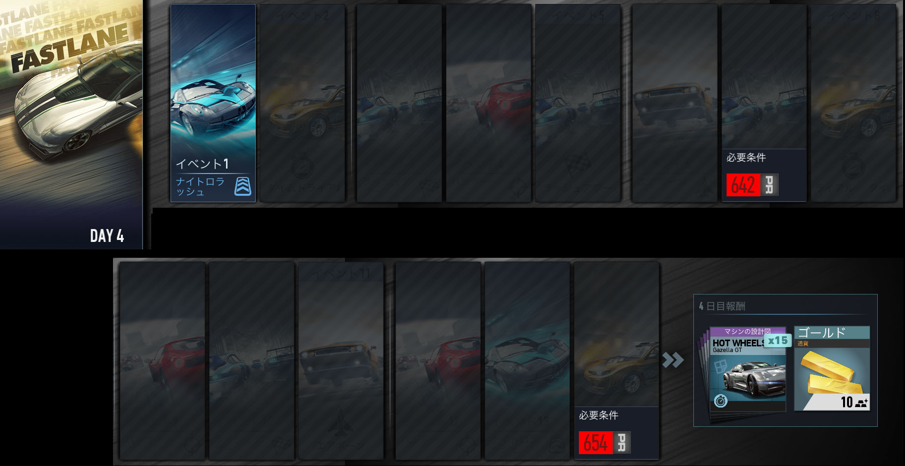 (DAY4更新) ニードフォースピード ノーリミット 攻略 Hot Wheels Gazella GT をゲットせよ!