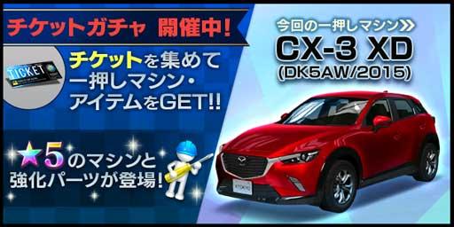 首都高バトル XTREME(エクストリーム)チケットガチャ更新で★5 CX-3ゲットしたぜ!
