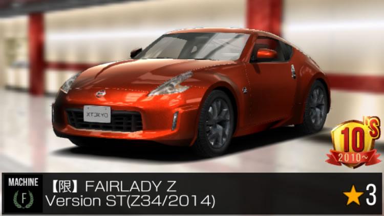 首都高バトル XTREME(エクストリーム)VSランキング Z34【限】FAIRLADY Z Version ST