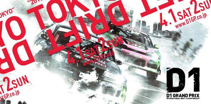 D1グランプリ 2017 東京ドリフト 4月1日、2日開催!
