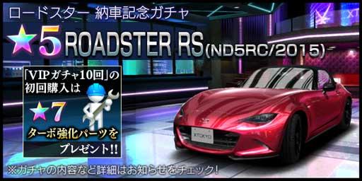 首都高バトル XTREME(エクストリーム)ロードスター RS ND5RC納車記念ガチャでゲットしよう!