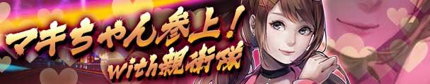 首都高バトル XTREME(エクストリーム)ゲリラにマキちゃん参上!with親衛隊でクソ称号ゲット!