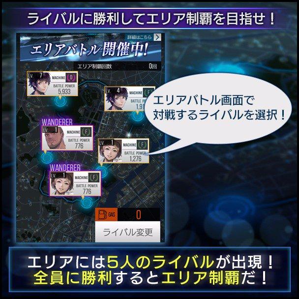 首都高バトル XTREME(エクストリーム)攻略 エリアバトル開催で★4リミット解放専用マシンをゲット!