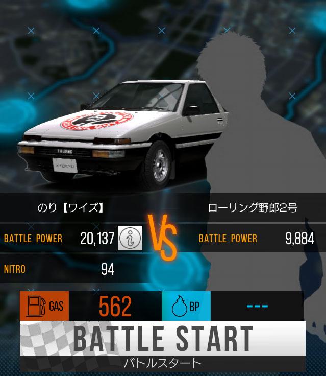 首都高バトル XTREME(エクストリーム)攻略 新生ローリング野郎襲来!で86トレノをゲット!
