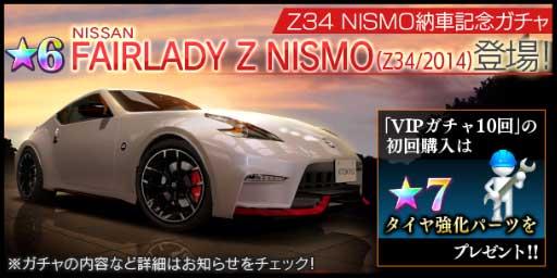 首都高バトル XTREME(エクストリーム)攻略 Z34 NISMO納車記念 VIPガチャ10回を5回まわした結果!