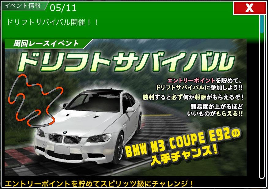 ドリスピ 攻略 周回レースイベント『ドリフトサバイバル開催』開催!