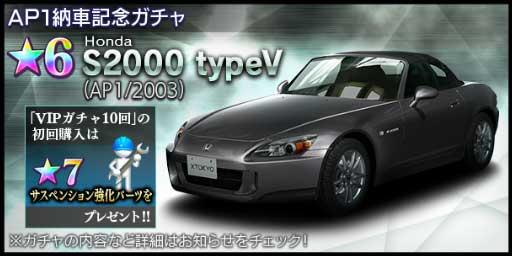 首都高バトル XTREME(エクストリーム)攻略 AP1 S2000納車記念ガチャ開催!
