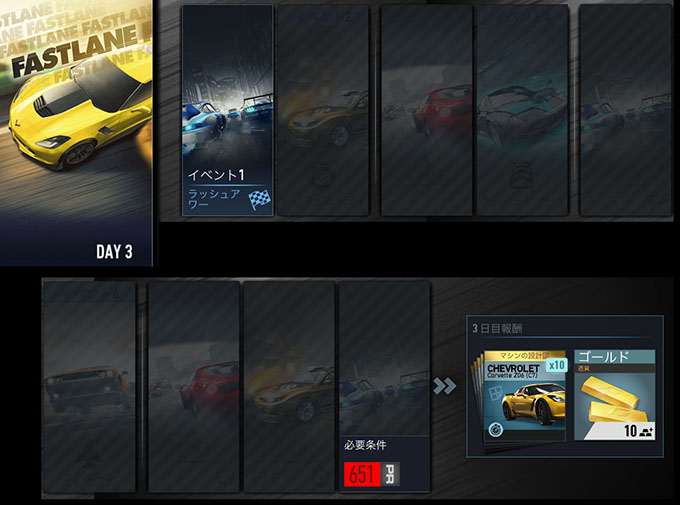 (DAY4更新) ニードフォースピード ノーリミット NFSNoLimits 攻略 CHEVROLET Corvette Z06 をゲットせよ!