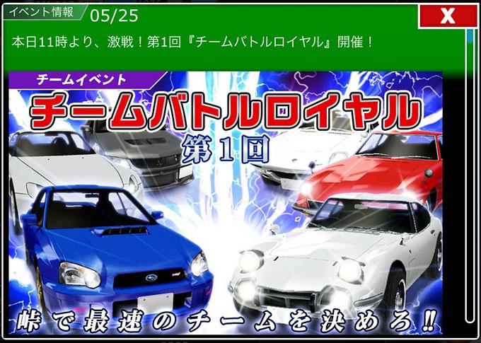 ドリスピ 攻略 第1回 『チームバトルロイヤル』 開催!