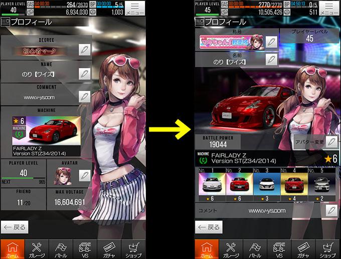 首都高バトル XTREME(エクストリーム)攻略 5/30アップデートでホーム画面・サポートマシン変更