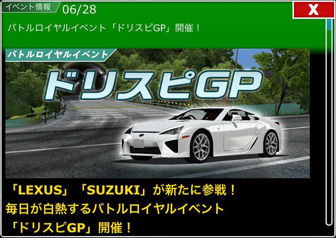 ドリフトスピリッツ ドリスピ 攻略 「SUZUKI」「LEXUS」参戦!「ドリスピGP」開催!