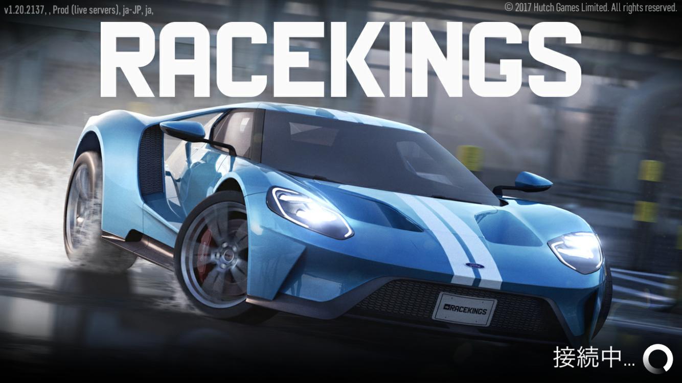 レースキング Race Kings カーレース アプリ やってみた リセマラや評価情報