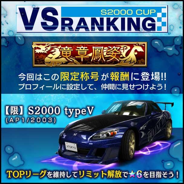 首都高バトル XTREME(エクストリーム)攻略 「S2000 CUP VSランキング」開催