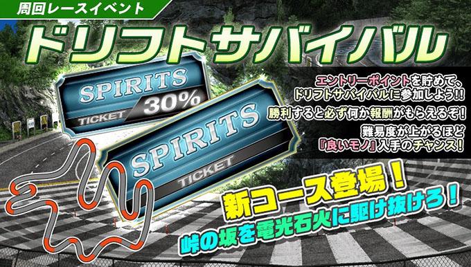 ドリフトスピリッツ ドリスピ 攻略 【激ムズ!新コース登場!】 ドリフトサバイバル開催!