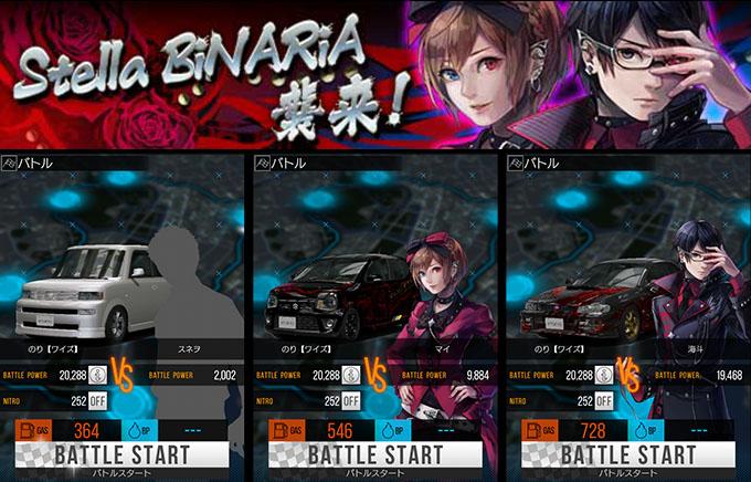 首都高バトル XTREME(エクストリーム)攻略 「Stella BiNARiA襲来!」開催のお知らせ