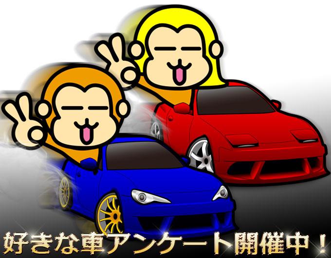【アンケート】好きな車を教えてください!