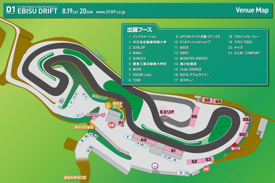 D1グランプリ 2017 ラウンド5・ラウンド6 エビスドリフト 8月19日、20日開催!