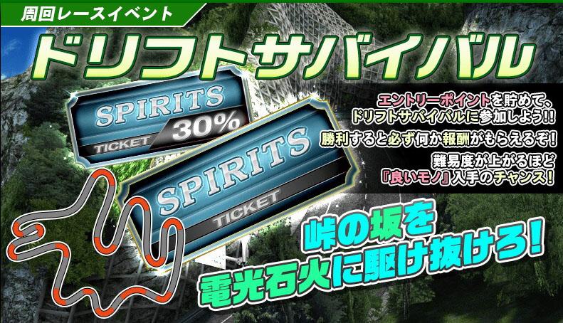 ドリフトスピリッツ ドリスピ 攻略 また鬼畜コースでドリフトサバイバル開催!!