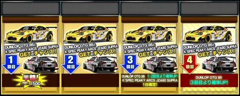 ドリフトスピリッツ ドリスピ 攻略 速報!D1GP先行イベント!第2回『チームバトルロイヤル』開催!