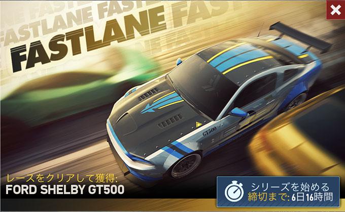 【DAY 1】無課金 ニードフォースピードノーリミット 攻略 FORD Sheldy GT500 スペシャルイベント NFSNoLimits NFSNL