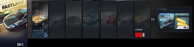 【DAY 2】無課金 ニードフォースピードノーリミット 攻略 FORD Sheldy GT500 スペシャルイベント NFSNoLimits NFSNL