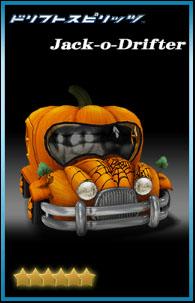 ドリフトスピリッツ ドリスピ 攻略 4周年記念ボスバトルイベント『ドリフトアドベンチャー~呪われた峠の秘宝~』開催!