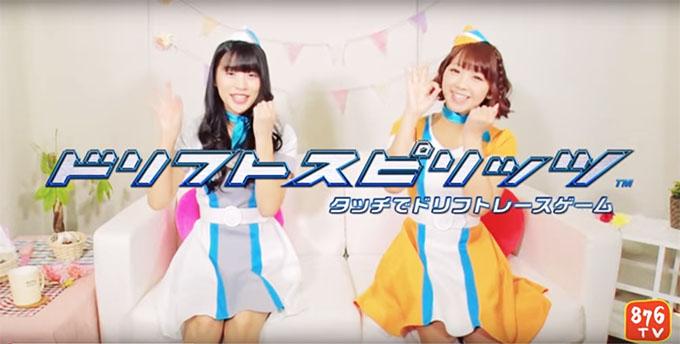 ドリフトスピリッツ ドリスピ 「PASSPO☆」の根岸愛さん、岩村捺未さんが「ドリスピ4周年記念祭」キャンペーンをご紹介!