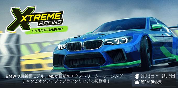 ニードフォースピードノーリミット 「エクストリーム・レーシング・チャンピオンシップ2」アップデート NFSNoLimits NFSNL