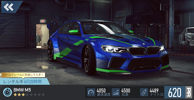 【DAY 1】無課金 ニードフォースピードノーリミット 攻略 BMW M5 スペシャルイベント NFSNoLimits NFSNL