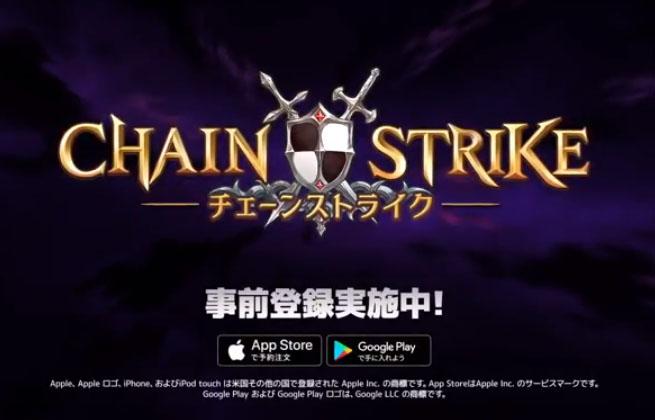 チェーンストライク(Chain Strike) アプリ 攻略 配信日と事前登録 ガチャ当たりやリセマラのやり方や情報も