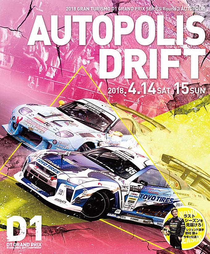 D1グランプリ D1GP 2018 ラウンド3 オートポリスドリフト 4月14日・15日に開催!