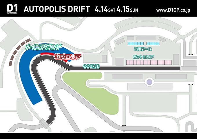 D1グランプリ 2018 ラウンド3 オートポリスドリフト 4月14日・15日に開催!