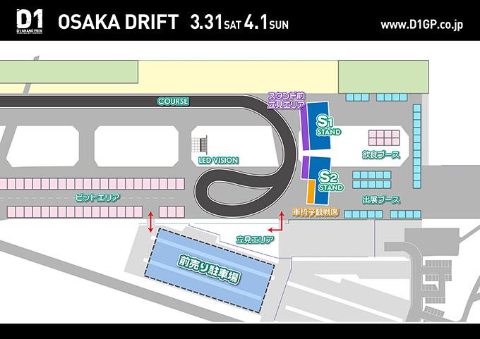 D1グランプリ 2018 大阪ドリフト ラウンド1・ラウンド2開催!