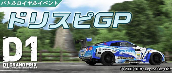 ドリフトスピリッツ ドリスピ 無課金 攻略 D1GP'17 コラボレーション バトルロイヤルイベント「ドリスピGP」